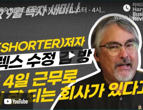 Talking to Harvard Business Review Korea